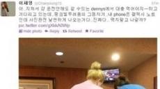 """이채영, 외국인 몸매 비하 논란 공식사과 """"경솔한 행동, 반성하고 자숙"""""""
