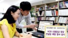 KB국민카드, KCB 신용등급 향상 컨설팅 체험행사 실시