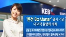 외환은행, 환전영업자용 업무관리 프로그램 '환전 Biz Master' 출시