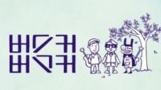 """버스커버스커 당분간 활동 중단 """"콘서트가 끝"""""""