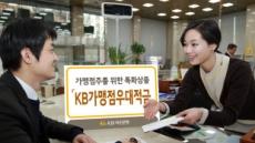 [베스트브랜드] KB국민은행,  'KB가맹점우대패키지'