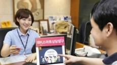 기업銀, 태블릿PC로 '스마트상담' 실시