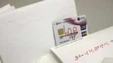 신한카드, 세계 최초 '점자 카드'출시