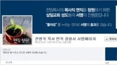 '성추행 파문' 전병욱 목사 면직 청원…삼일교회 성도들 나서