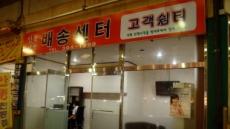 서대문구 전통시장 무료 배송센터 갖춰 대형 마트와 경쟁