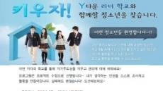 한국YWCA연합회, 토요 대안학교 '키다리학교' 4개 지역 시범운영