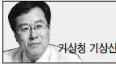 <헤럴드 포럼 - 남재철> 지구촌 기상정보 허브가 된 '서울'