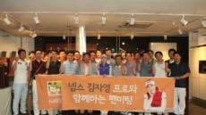 미녀골퍼 김자영, 팬들과 즐거운 미팅