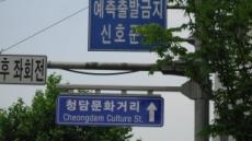 강남구, '청담문화거리'명예도로명 지정