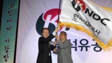 한국석유공사, 새로운 CI 선포