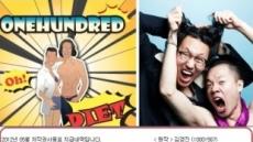 """김경진, """"한달 저작권료, 226원 나왔다"""" 영수증 공개"""