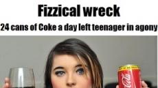 10대 소녀 하루에 콜라 24캔을 마시더니...