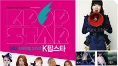 SBS '서바이벌 오디션-K팝스타', 책으로 발간