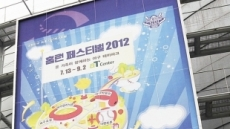 걸그룹 비키니 '홈런페스티벌 2012' 치어리더로 나섰다