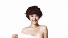 가연 이승환 위해 '옷 벗었다' …삼겹살 광고에 육감 몸매 과시