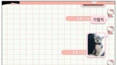 """사투리 서울말 만났을 때, """"억양 사라진 사투리 문자, 위험 천만"""""""