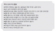 뻐근한 어깨·등 통증…거북목 방치땐 '전신마비' 부른다