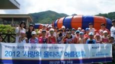 KIAT, 지역아동 초청 여름캠프 개최
