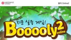 [불리온라인2]스마트폰 '공식'퍼즐게임 '불리'최신작