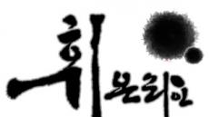 [휘온라인]방대한 스케일에 '화들짝' 미녀 장수의 '대륙 정벌기'