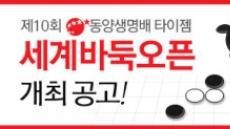 동양생명 배 인터넷 바둑대회, 상금이 무려...