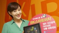 기업銀, 아이패드 전용 앱 'IBK스마트터치' 출시