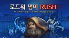 웹RPG 로드워, 무더위 버텨낼 썸머 러쉬 이벤트