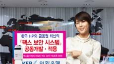 외환은행, 한국 HP와 '팩스 보안 시스템' 공동개발