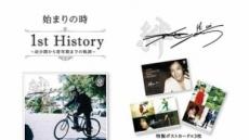 장근석 일본서 기념우표 발매