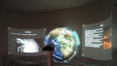 """""""엄마, 공룡이 살아 움직여요!"""" …케이디씨, 대전 지질 박물관 3D 체험시스템 구축"""