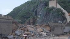 만리장성 붕괴…집중 폭우에 '와르르'