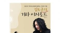 백두산 김도균 '완전 초보' 위한 기타 교본 펴내 멘토 나서