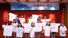 삼성카드, 장애인올림픽 선수단에 응원 티셔츠 200장 전달
