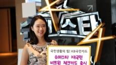KB국민카드, '슈스케4' 기념 체크카드 출시