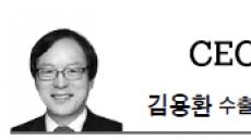 """<CEO 칼럼 - 김용환> """"지금 통(通)하고 계시나요?"""""""