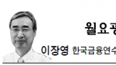 <월요광장 - 이장영> 금융소비자 보호와 교육의 중요성