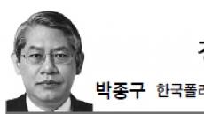 <경제광장 - 박종구> 美 대선 감상법