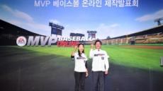 800만 야구팬 'MVP베이스볼 온라인' 기다렸다