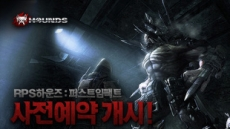 RPG + FPS '하운즈' 첫느낌 공유할 전사 모집중