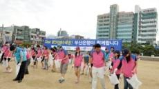 <포토뉴스> 부산銀 광안리 해수욕장 대청소