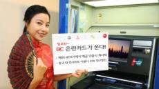 BC은련카드로 중국에서 ATM 예금 인출하면 수수료 돌려받는다