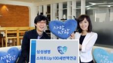 삼성생명 '스마트Up 100세 변액연금보험' 판매