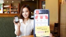 BC카드, 예비창업자 위한 스마트폰 앱 '대박창업'출시