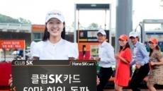 클럽SK카드. 50만 회원 돌파