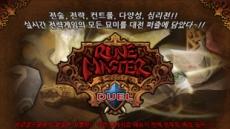룬마스터 듀얼, 퍼즐 게임의 새로운 패러다임!