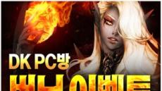 DK온라인, 'DK PC방 버닝 이벤트' 실시!