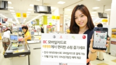 BC카드, 이마트 포인트 모바일카드 출시