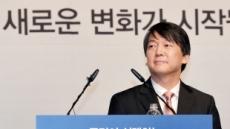안철수 대선출마 선언…안랩 행보는?