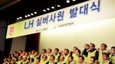 LH 출범 3년, 경영정상화 가속도 붙는다…'부채 공룡'에서 '서민 주거의 희망'으로