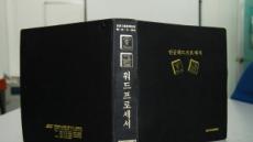 옛글까지 완벽히 표현하는 '아래아한글' 의 가치, 연간 3739억원
